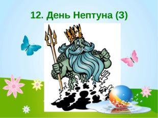 12. День Нептуна (З)