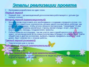 Этапы реализации проекта Программа разработана на один сезон. Первый период П