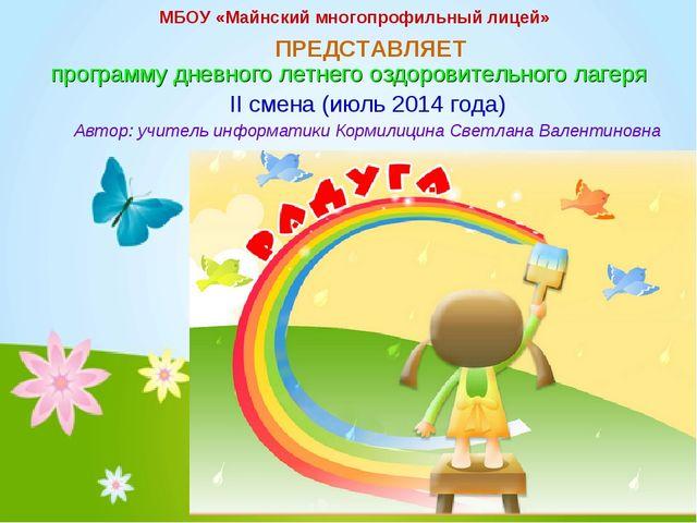 МБОУ «Майнский многопрофильный лицей» ПРЕДСТАВЛЯЕТ программу дневного летнего...