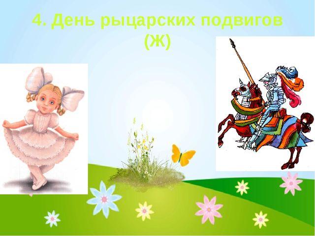 4. День рыцарских подвигов (Ж)