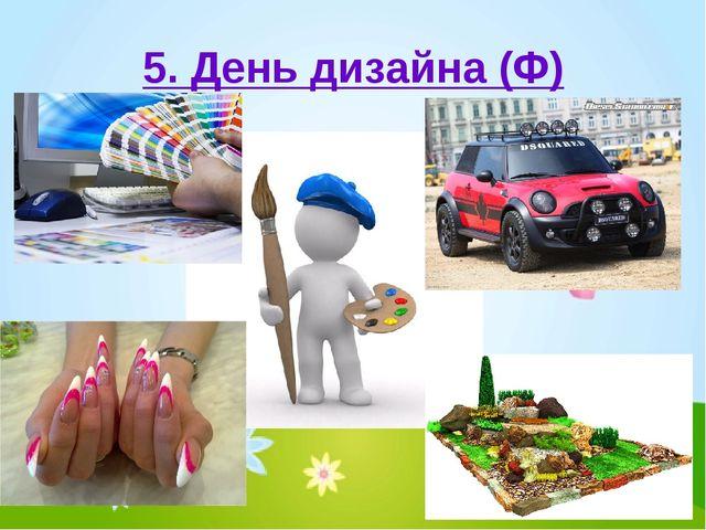 5. День дизайна (Ф)