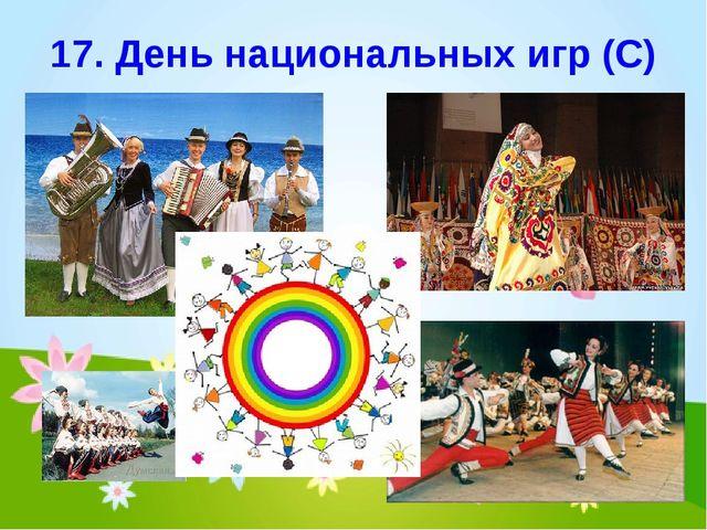 17. День национальных игр (С)