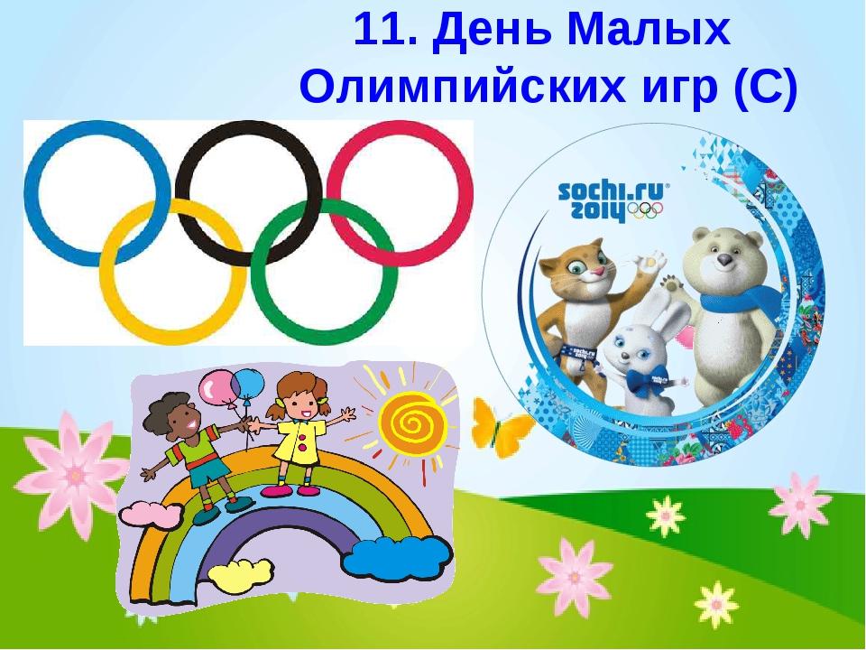 11. День Малых Олимпийских игр (С)