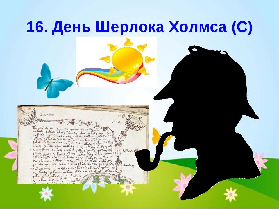 16. День Шерлока Холмса (С)