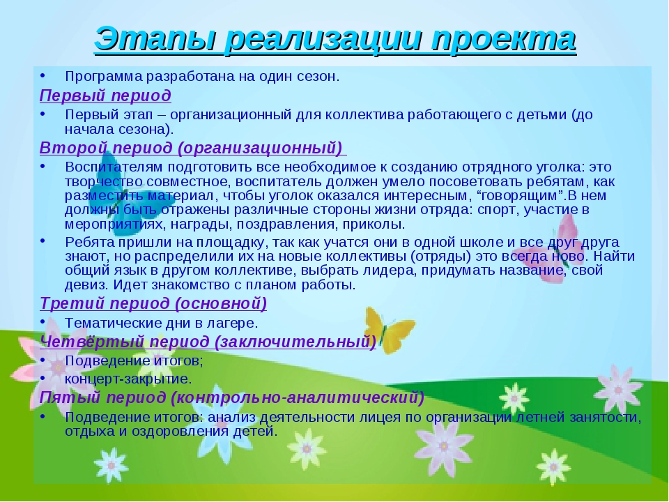 Этапы реализации проекта Программа разработана на один сезон. Первый период П...