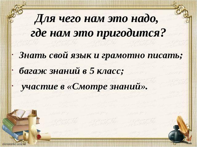 Для чего нам это надо, где нам это пригодится? Знать свой язык и грамотно пис...