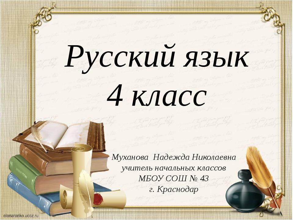 Русский язык 4 класс Муханова Надежда Николаевна учитель начальных классов МБ...