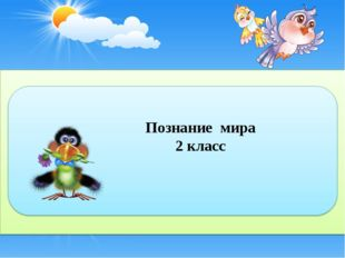 Познание мира 2 класс