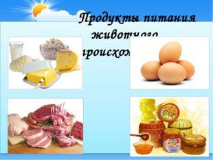 Продукты питания животного происхождения