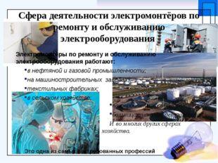 Сфера деятельности электромонтёров по ремонту и обслуживанию электрооборудова