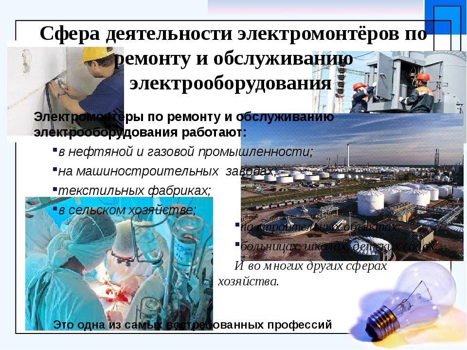 Сфера деятельности электромонтёров по ремонту и обслуживанию электрооборудова...