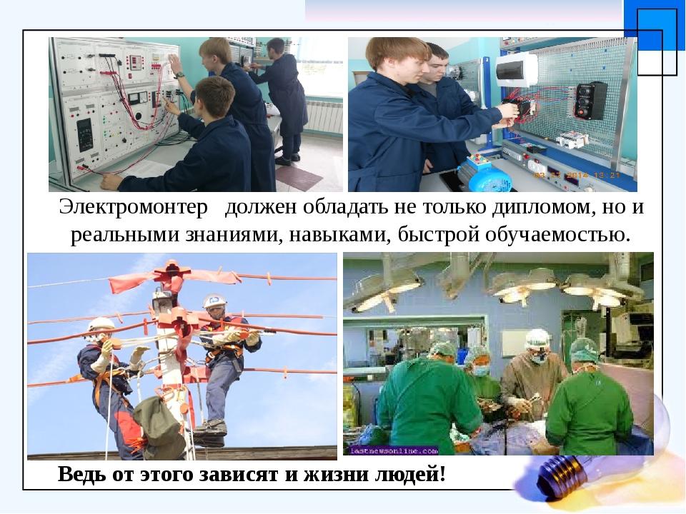 Электромонтер должен обладать не только дипломом, но и реальными знаниями, н...