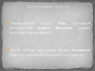 Предводитель персов Кир, названный впоследствии Киром Великим, поднял восстан