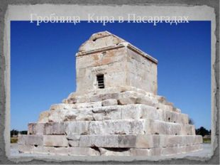 Гробница Кира в Пасаргадах