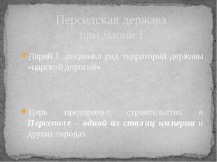 Дарий I соединил ряд территорий державы «царской дорогой» Царь предпринял стр