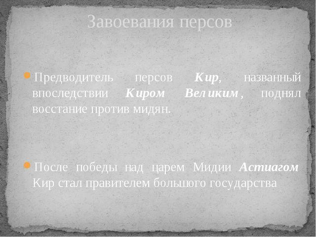 Предводитель персов Кир, названный впоследствии Киром Великим, поднял восстан...