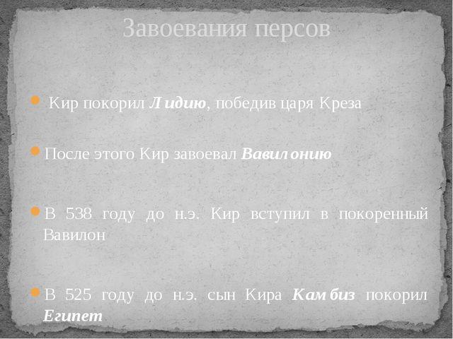 Кир покорил Лидию, победив царя Креза После этого Кир завоевал Вавилонию В 5...