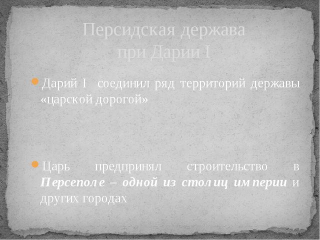 Дарий I соединил ряд территорий державы «царской дорогой» Царь предпринял стр...