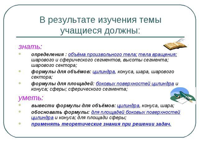 В результате изучения темы учащиеся должны: знать: определения : объёма произ...