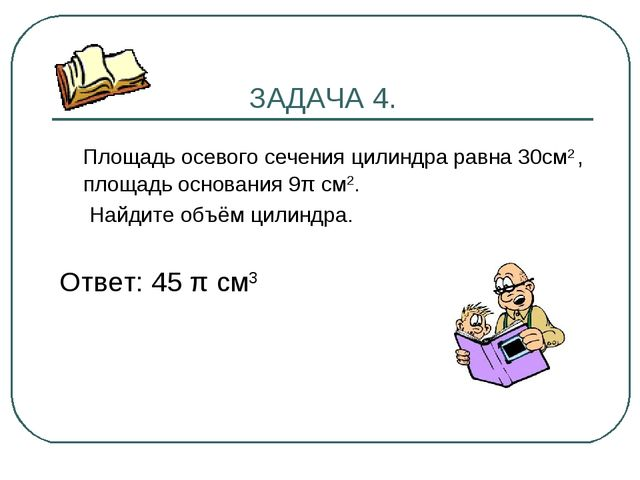 ЗАДАЧА 4. Площадь осевого сечения цилиндра равна 30см2 , площадь основания 9π...