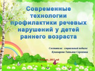 Составила: социальный педагог Кушнарева Татьяна Сергеевна г. Абакан, 2015 год