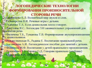 ЛОГОПЕДИЧЕСКИЕ ТЕХНОЛОГИИ ФОРМИРОВАНИЯ ПРОИЗНОСИТЕЛЬНОЙ СТОРОНЫ РЕЧИ • Пожил