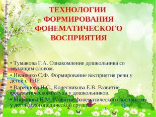 ТЕХНОЛОГИИ ФОРМИРОВАНИЯ ФОНЕМАТИЧЕСКОГО ВОСПРИЯТИЯ • Тумакова Г.А. Ознакомлен