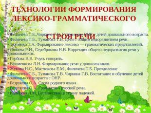 ТЕХНОЛОГИИ ФОРМИРОВАНИЯ ЛЕКСИКО-ГРАММАТИЧЕСКОГО СТРОЯ РЕЧИ • Филичева Т.Б.,Чи