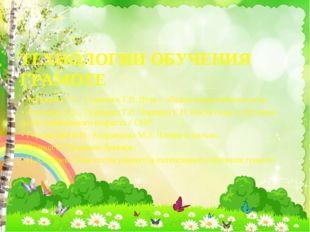 ТЕХНОЛОГИИ ОБУЧЕНИЯ ГРАМОТЕ • Филичева Т.Б., Туманова Т.В. Дети с общим недор