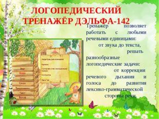 ЛОГОПЕДИЧЕСКИЙ ТРЕНАЖЁР ДЭЛЬФА-142 Тренажёр позволяет работать с любыми речев