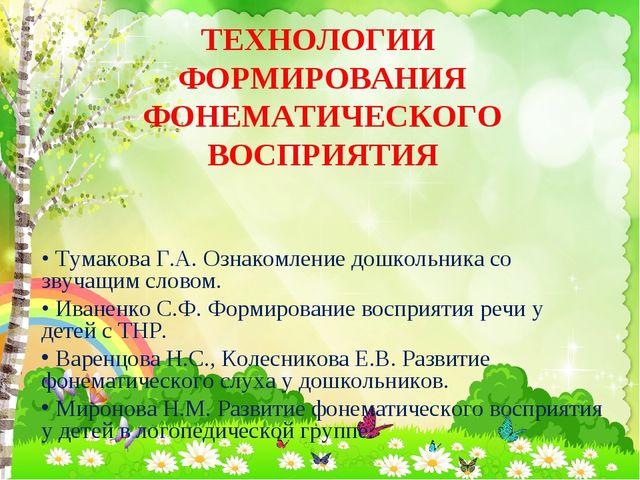 ТЕХНОЛОГИИ ФОРМИРОВАНИЯ ФОНЕМАТИЧЕСКОГО ВОСПРИЯТИЯ • Тумакова Г.А. Ознакомлен...