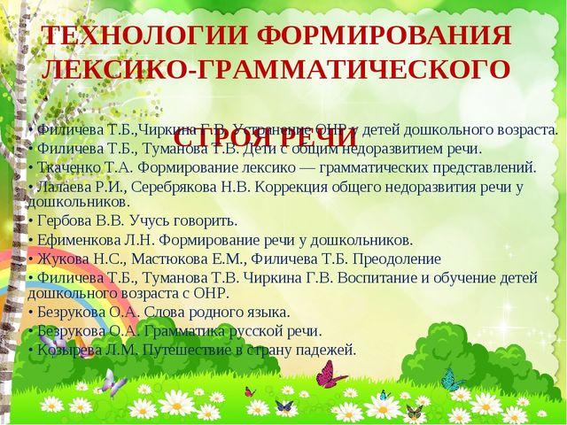 ТЕХНОЛОГИИ ФОРМИРОВАНИЯ ЛЕКСИКО-ГРАММАТИЧЕСКОГО СТРОЯ РЕЧИ • Филичева Т.Б.,Чи...
