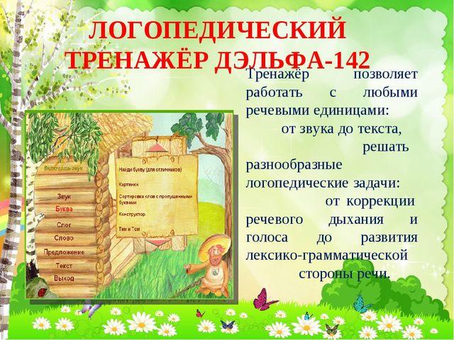 ЛОГОПЕДИЧЕСКИЙ ТРЕНАЖЁР ДЭЛЬФА-142 Тренажёр позволяет работать с любыми речев...
