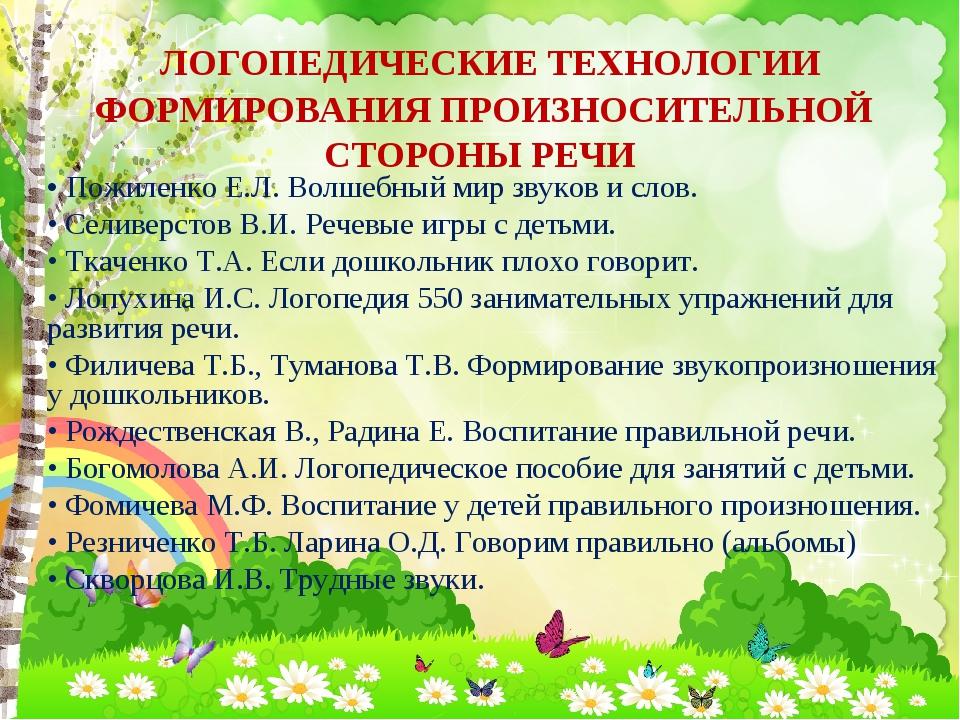 ЛОГОПЕДИЧЕСКИЕ ТЕХНОЛОГИИ ФОРМИРОВАНИЯ ПРОИЗНОСИТЕЛЬНОЙ СТОРОНЫ РЕЧИ • Пожил...