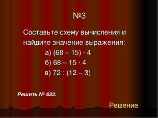 №3  Составьте схему вычисления и  найдите значение выражения: а) (68 – 15