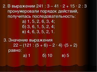 2. В выражении 241 : 3 – 41 ∙ 2 + 15 ∙ 2 : 3 пронумеровали порядок действий,