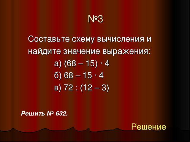 №3  Составьте схему вычисления и  найдите значение выражения: а) (68 – 15...
