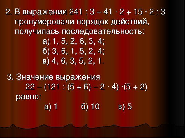 2. В выражении 241 : 3 – 41 ∙ 2 + 15 ∙ 2 : 3 пронумеровали порядок действий,...