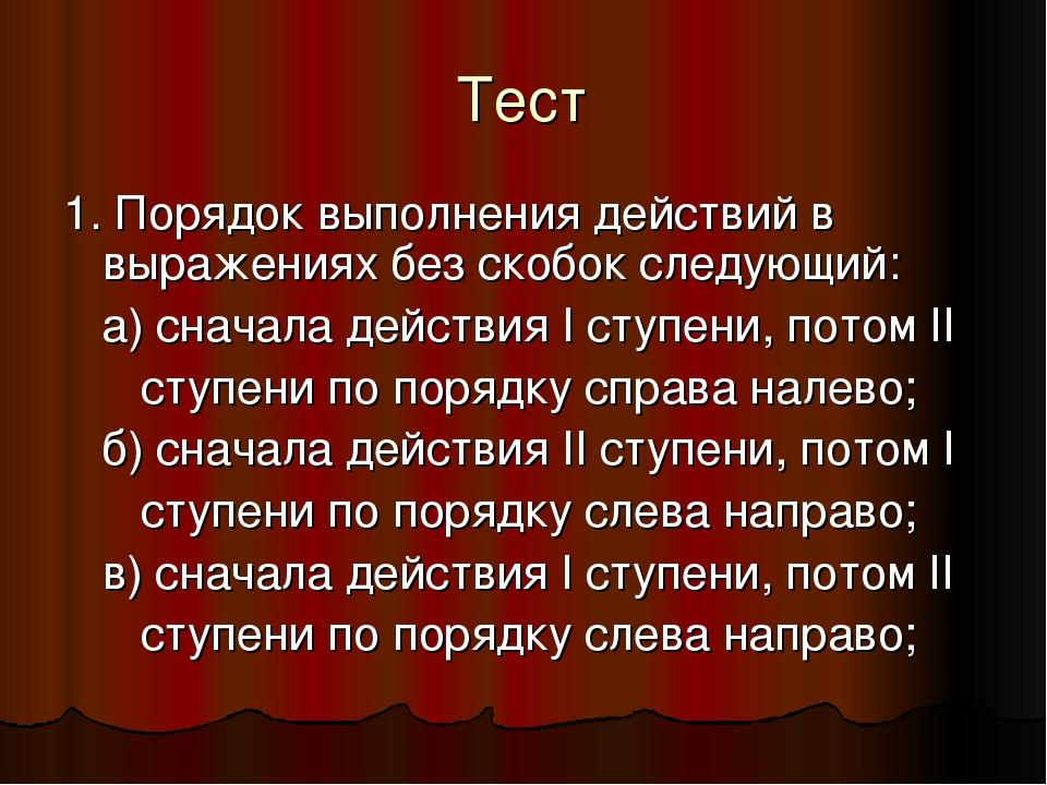 Тест 1. Порядок выполнения действий в выражениях без скобок следующий: а) сна...