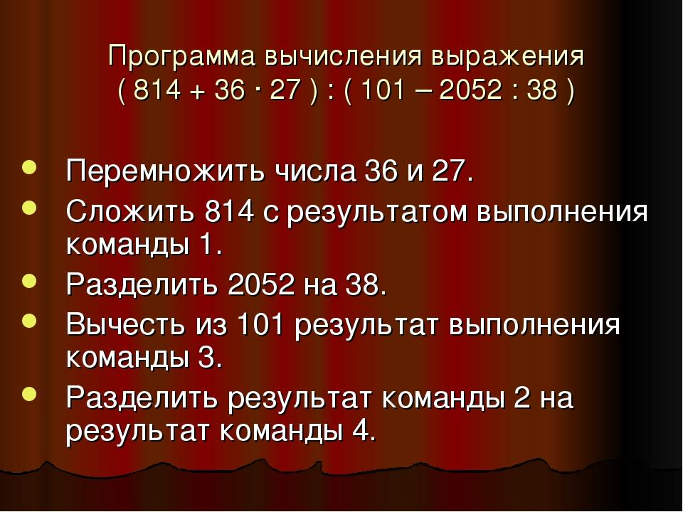 Программа вычисления выражения ( 814 + 36 ∙ 27 ) : ( 101 – 2052 : 38 ) Перемн...