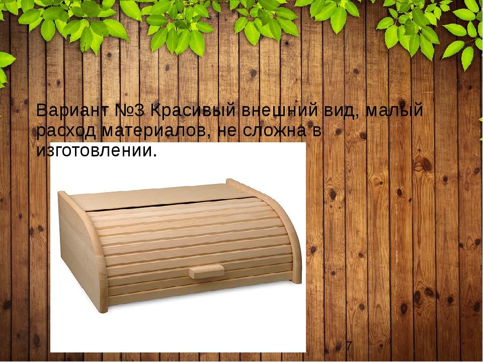 Вариант №3 Красивый внешний вид, малый расход материалов, не сложна в изгото...