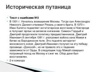 Текст с ошибками №2 В 1301 г. Началось возвышение Москвы. Тогда сын Александр
