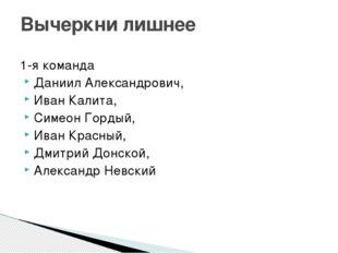 1-я команда Даниил Александрович, Иван Калита, Симеон Гордый, Иван Красный, Д