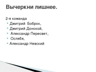 2-я команда Дмитрий Боброк, Дмитрий Донской, Александр Пересвет, Ослябя, Алек