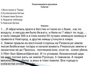 Разлетевшиеся рукописи События 1.Восстание в Твери 2.Куликовская битва. 3.На