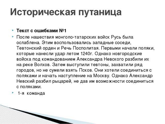 Текст с ошибками №1 После нашествия монголо-татарских войск Русь была ослабле...