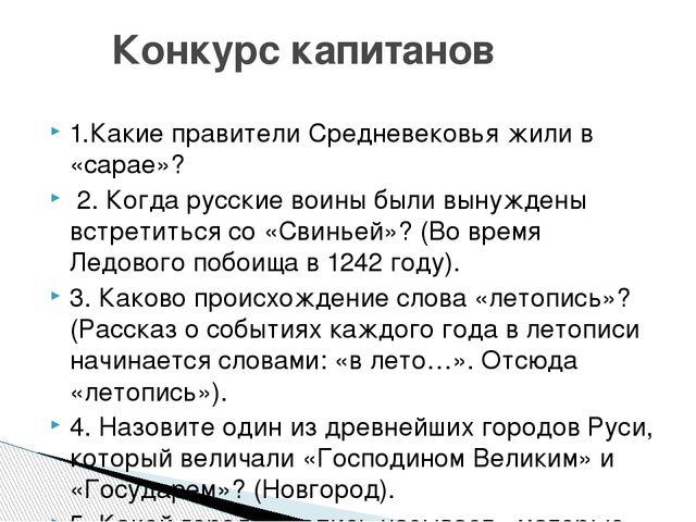 1.Какие правители Средневековья жили в «сарае»? 2. Когда русские воины были в...