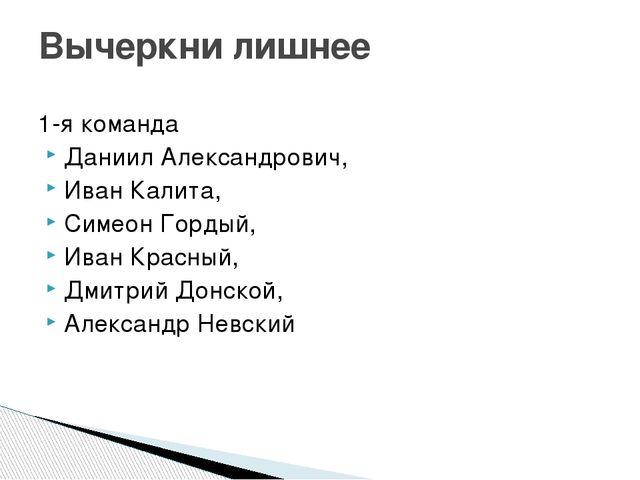 1-я команда Даниил Александрович, Иван Калита, Симеон Гордый, Иван Красный, Д...
