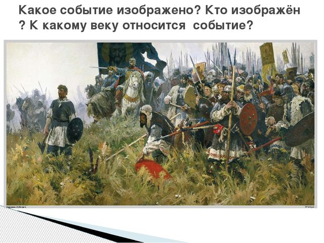 Какое событие изображено? Кто изображён ? К какому веку относится событие?