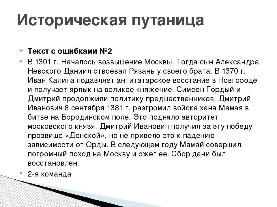 Текст с ошибками №2 В 1301 г. Началось возвышение Москвы. Тогда сын Александр...